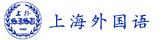 上海外国语大学mba辅导班