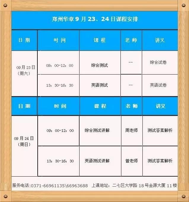 9月23日九鼎华章邀你参加模拟考试!