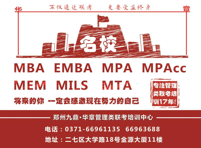 倒计时5天|第二届中原2020年MBA名校教育展